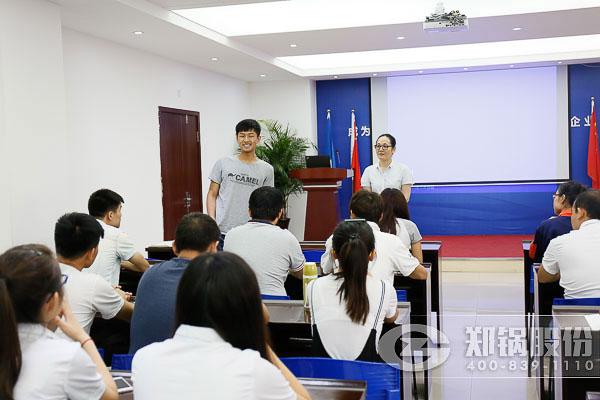 郑锅股份举行2016年新入职员工培训